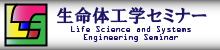 生命体工学セミナー