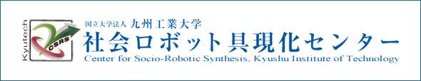 社会ロボット具現化センター