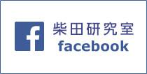 柴田研究室facebook