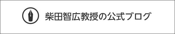 柴田智広教授の公式ブログ