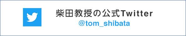 柴田教授の公式twitter